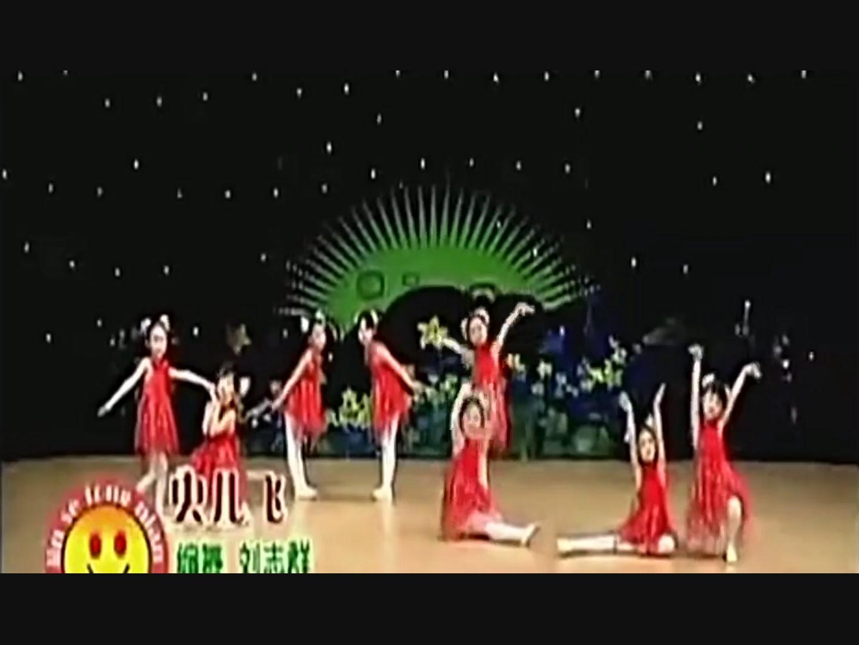 幼儿虫儿飞舞蹈视频 儿童舞蹈教学
