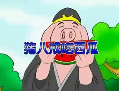 幼儿歌曲大全 儿歌大全100首连播 猪八戒吃西瓜