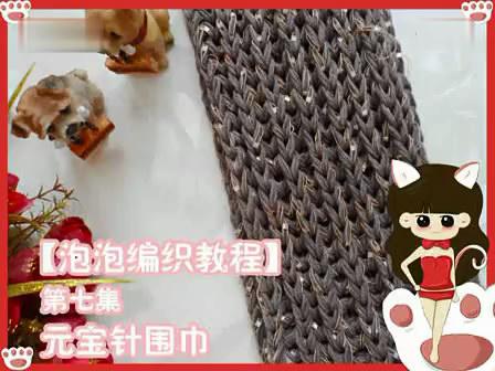 织元宝围巾教程步骤图片