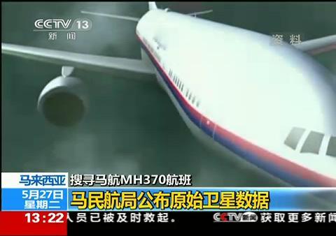 马来西亚:搜寻马航mh370航班