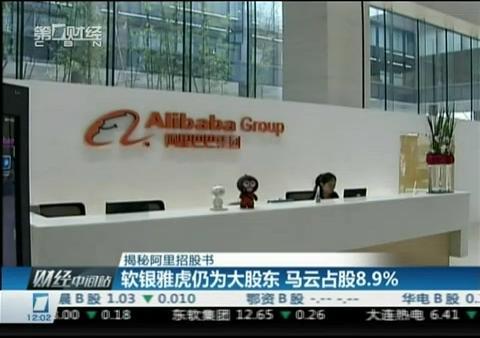 阿里股权结构曝光马云持股8.9%