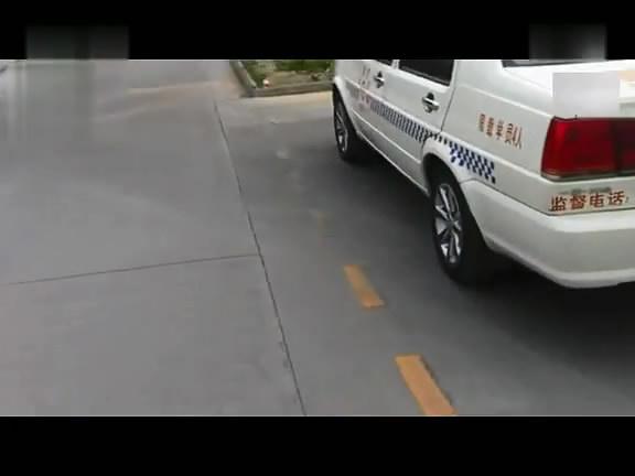 2014学车视频侧方位停车彼道定点停车与起步要点_1