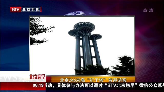 """北京奥体公园246米高""""钉子""""塔首迎游客"""