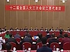 江西代表团审议立法法修正案草案