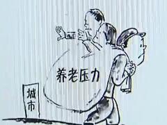 """老古搜""""两会"""":如何养老"""