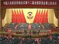 全国政协十二届三次会议在京开幕