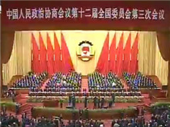 全国政协十二届三次会议在京隆重开幕