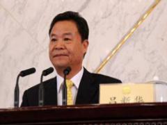 """吕新华:反腐斗争中没有不受查处的""""铁帽子王"""""""