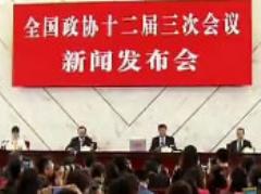 全国政协十二届三次会议今天下午三点开幕