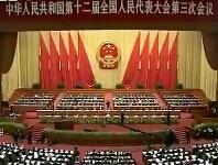 十二届全国人大三次会议隆重开幕