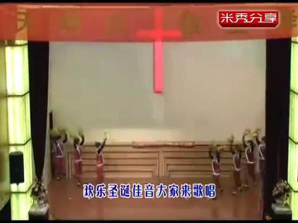 基督教歌曲舞蹈 欢乐圣诞佳音